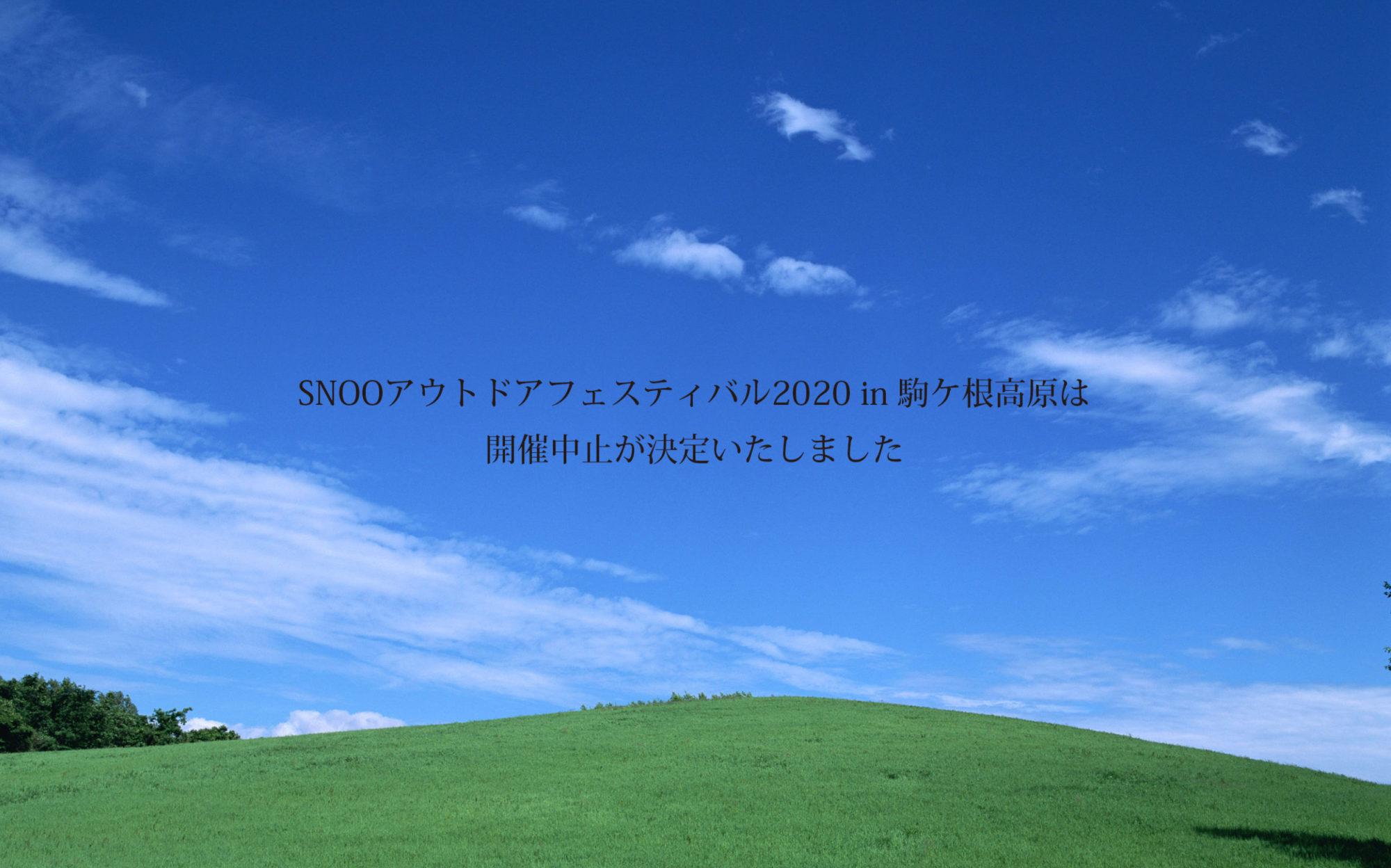 SNOOアウトドアフェスティバル公式サイト
